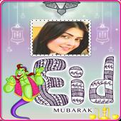 Eid Mubarak Photo Frames 1.0