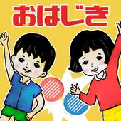 脳トレ!ぶっとび!懐かしのおはじき ゲーム/昭和レトロ脳トレ 1.0.1