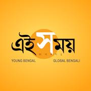 Ei Samay - Bengali News Paper 4.0.6