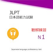 Japanese Language Test N1 Listening Training 4.0