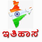 History in Kannada 1.4