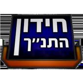 com.eladfinish.biblecontest 3.1.0