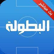 Elbotola البطولة - مباريات اليوم 9.0.3