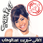 SHERINE TÉLÉCHARGER MP3 MACHA3IR