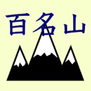 日本百名山、二百名山、三百名山登頂管理:登頂記録がつけられてクイズで日本百名山をより身近に! 1.07