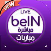 بث مباشر للمباريات ⚽️ قنوات 📺 مشفرة ⚽️ مجانية 1.0
