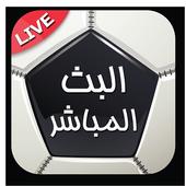 بث مباشر للمباريات ⚽️ قنوات 📺 مشفرة ⚽️ مجانا 1.0