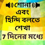 com englearner malayalamtohindispeaking 18 0 APK Download