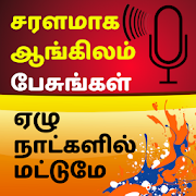 Tamil to English Speaking: English from Tamil 12.0