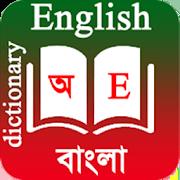 English To Bangla Dictionary english to bengali dictionary