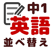 英文法 並べ替え中学1年 2.4.1