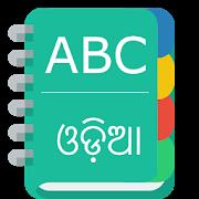 English To Odia Dictionary 1.10