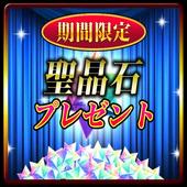 聖晶石無料獲得 forフェイトグランドオーダー 1.0