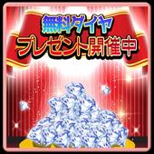 あんすたのダイヤ大量獲得裏技 1.0