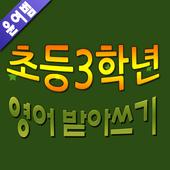 영어받아쓰기 (3학년 윤여범)김상일Education