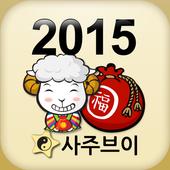 사주브이닷컴 3.5
