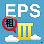 EPSIII - EPSON省租妙算 1.01 (ws