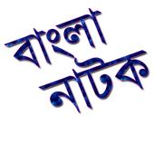 bangla natok  ( বাংলা নাটক ) 1.1
