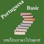 บทเรียนภาษาโปรตุเกสพื้นฐาน พร้อมเสียง 0.0.1