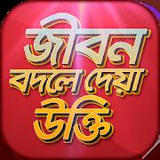 বিখ্যাত উক্তি bani in bengali 14.0