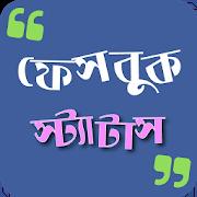Bangla SMS & বাংলা স্ট্যাটাস 3.0