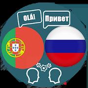Portuguese to Russian Translator 1.5