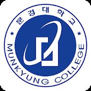문경대학교 NCS캠퍼스 1.0.7