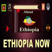 Ethiopia Now 1.0