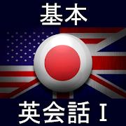 基本英会話Ⅰ 1.4.1.108