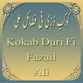 com.evagesolutions.KokabDurri 1.0