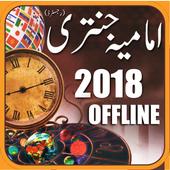 Imamia Jantri 2018 Offline 1.3