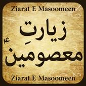 Ziarat e Masoomeen 1.0