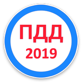 Экзамен ПДД 2019 1.1