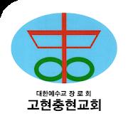 고현충현교회 1