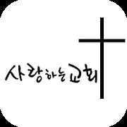 사랑하는교회 1