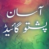 Easy Learing Pashto 1.1