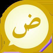 Arabic MessagEase Wordlist 1.4
