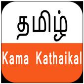 Tamil Kamakathaikal Videos 1.1