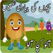 Bachon Ki Hindi Poems – Kids Urdu Nazmain & Poems 1.1