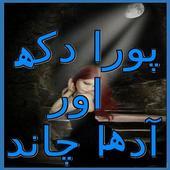 Poora Dukh Aadha Chand Urdu 1