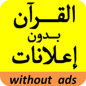 com.faisal.bin.mohammed.al.rashid.quran 40