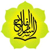 SIS SD Al Falah Assalam 1.1