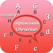 Ukrainian Keyboard 1.0