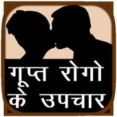 Gupt Rog in Hindi 1.0