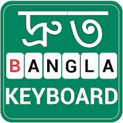 Ridmik Keyboard 5 4 0 APK Download - Android Productivity Apps