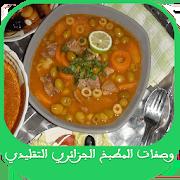 وصفات الطبخ الجزائري التقليدي 5.0
