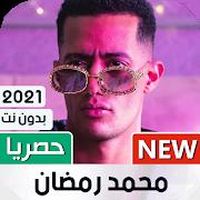 محمد رمضان 2020 بدون نت   كل الاغاني 1.44