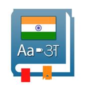 Dictionary: Indian Language 1.3
