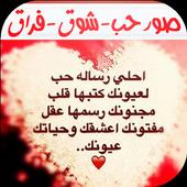 صور و كلمات حب شوق فراق 1.0