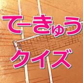 クイズ for てーきゅう 1.0.0
